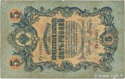 5 Lans sur 5 Roubles TANNU TUVA  1924 P.03 TTB