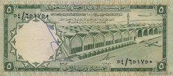 5 Riyals ARABIE SAOUDITE  1968 P.12b TTB+
