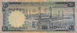 10 Riyals ARABIE SAOUDITE  1968 P.13 TTB