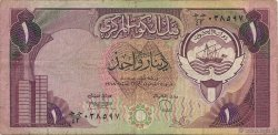 1 Dinar KOWEIT  1980 P.13d TTB
