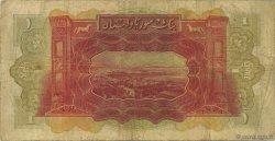 1 Livre SYRIE  1939 P.040a TB