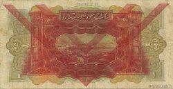 1 Livre SYRIE  1939 P.040e TB+