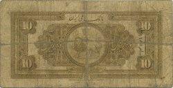 10 Rials IRAN  1932 P.019 B+