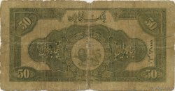 50 Rials IRAN  1932 P.021 AB