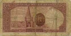5 Rials IRAN  1940 P.032Ab ? B+