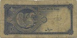 5 Rials IRAN  1948 P.047 AB