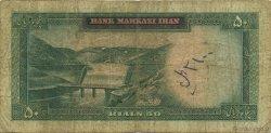 50 Rials IRAN  1962 P.073a B