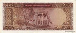 1000 Rials IRAN  1962 P.075 SPL