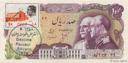 100 Rials IRAN  1979 P.(109) SPL