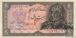 20 Rials IRAN  1979 P.110a2 SPL
