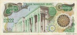 10000 Rials IRAN  1981 P.131- SPL