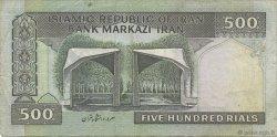 500 Rials IRAN  1982 P.137a TTB