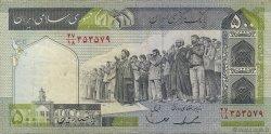 500 Rials IRAN  1982 P.137d TTB