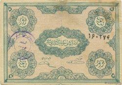 5 Tomans IRAN  1946 PS.104a TTB