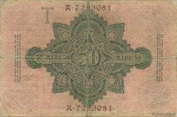50 Mark ALLEMAGNE  1910 P.041 TB