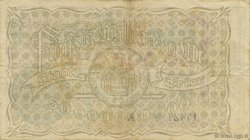 50 Milliards Mark ALLEMAGNE  1923  TTB