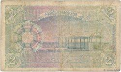 2 Rupees MALDIVES  1960 P.03b B