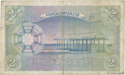 2 Rupees MALDIVES  1960 P.03b TB+