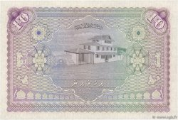 10 Rupees MALDIVES  1960 P.05b NEUF