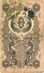 10 Sen JAPON  1872 P.001 TB