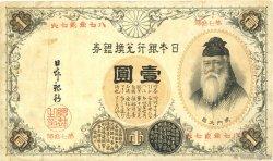 1 Yen JAPON  1889 P.026 TB à TTB