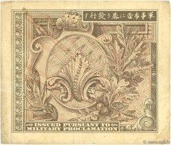 50 Sen JAPON  1945 P.065 TB