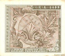 1 Yen JAPON  1945 P.067a SUP+