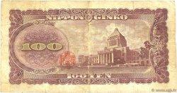 100 Yen JAPON  1953 P.090bc B