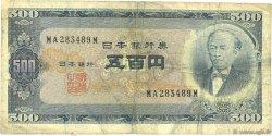 500 Yen JAPON  1951 P.091bc B+
