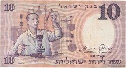 10 Lirot ISRAËL  1958 P.32d