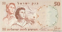 50 Lirot ISRAËL  1960 P.33e pr.NEUF