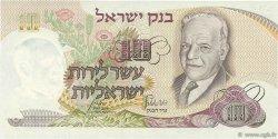 10 Lirot ISRAËL  1968 P.35c pr.NEUF