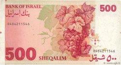 500 Sheqalim ISRAËL  1982 P.48 TTB