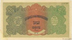 50 Afghanis AFGHANISTAN  1928 P.010b SUP
