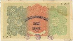 50 Afghanis AFGHANISTAN  1928 P.013 TTB