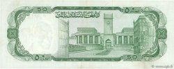 50 Afghanis AFGHANISTAN  1967 P.043a TTB+