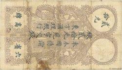 20 Piastres INDOCHINE FRANÇAISE Saïgon 1917 P.038b B+