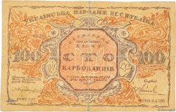 100 Karbovantsiv UKRAINE  1917 P.001bx TB+