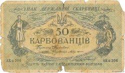 50 Karbovantsiv UKRAINE  1918 P.005a AB
