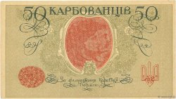 50 Karbovantsiv UKRAINE  1918 P.005a SUP