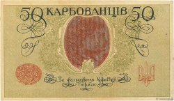 50 Karbovantsiv UKRAINE  1918 P.006a TTB