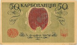 50 Karbovantsiv UKRAINE  1918 P.006b TTB