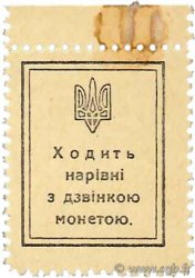 10 Shahiv UKRAINE  1918 P.007 SPL