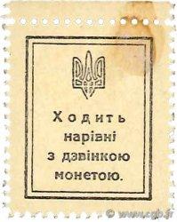 20 Shahiv UKRAINE  1918 P.008 SPL