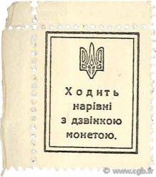 30 Shahiv UKRAINE  1918 P.009b SPL