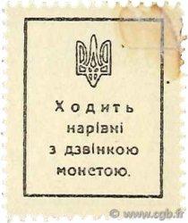 40 Shahiv UKRAINE  1918 P.010a SPL