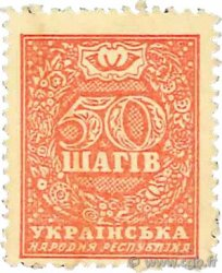 50 Shahiv UKRAINE  1918 P.011a SUP