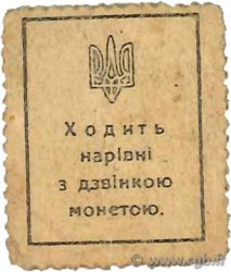 50 Shahiv UKRAINE  1918 P.011x TB