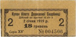 18 Hryven UKRAINE  1918 P.019 TTB+
