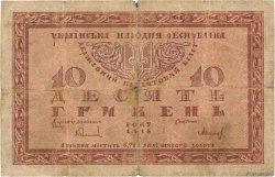 10 Hryven UKRAINE  1918 P.021a B